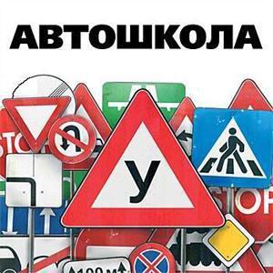 Автошколы Шаховской