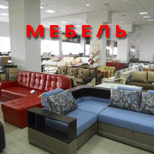 Магазины мебели Шаховской