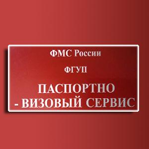 Паспортно-визовые службы Шаховской