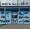 Автомагазины в Шаховской