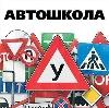 Автошколы в Шаховской