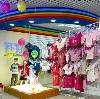 Детские магазины в Шаховской