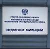 Отделения полиции в Шаховской