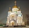 Религиозные учреждения в Шаховской