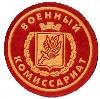 Военкоматы, комиссариаты в Шаховской