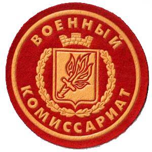 Военкоматы, комиссариаты Шаховской