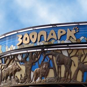 Зоопарки Шаховской